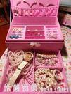 首飾盒 韓式公主首飾盒雙層珠寶戒指項錬盒家居飾品收納盒 展示盒 米蘭街頭