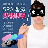 草本香薰USB熱敷眼罩【HNH6C1】調溫定時睡眠可拆洗SPA黑眼圈助眠眼袋艾草理療遠紅外線眼乾#捕夢網