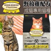 此商品48小時內快速出貨》烘焙客Oven-Baked》成貓野放雞配方貓糧2.5磅1.13kg/包