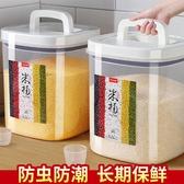 米桶 裝米桶防蟲防潮密封20斤米缸面桶大米收納盒面粉儲存罐家用米箱【幸福小屋】