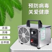 110V現貨 10g臭氧消毒機小型手提家用空氣凈化器除甲醛殺菌廠家定制110v 快速出貨