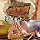 懷舊包粽濃情組.南門市場立家-湖州栗子鮮肉粽+嘉義福源肉粽-招牌花生肉粽﹍愛食網