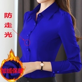 2019秋冬新款加絨襯衫女長袖保暖寶藍色襯衣職業修身加厚打底衫女 ☸mousika