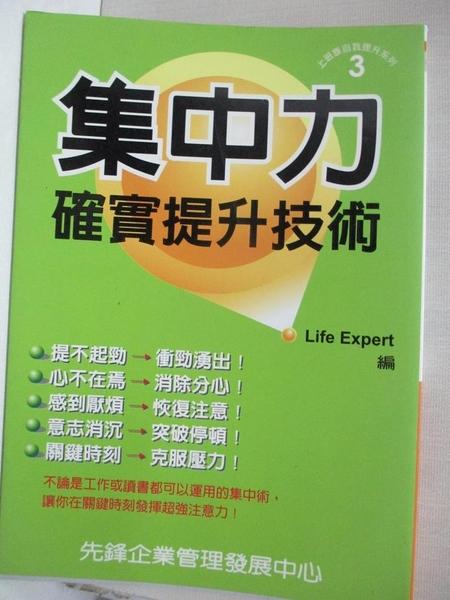 【書寶二手書T1/心靈成長_C4D】集中力確實提升技術_Life Expert