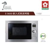 《櫻花牌SAKURA》E5650 嵌入式微波烤箱 110V 微波燒烤雙重智慧 25L大容量 滿足全家人需求