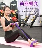 仰臥起坐輔助器材女性運動減肥神器多功能家用健身瑜伽腳蹬拉力繩 樂事館新品