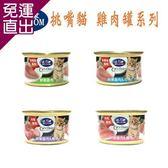 BELICOM倍力康 挑嘴貓 雞肉罐系列-4種口味 隨機出貨80g X 24罐【免運直出】