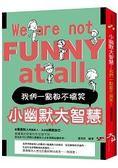 小幽默大智慧:我們一點都不搞笑!