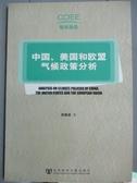 【書寶二手書T6/科學_YGH】中國、美國和歐盟氣候政策分析_張煥波