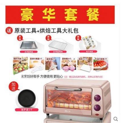 小熊烤箱家用小型小烤箱烘焙多功能全自動電烤箱迷你面LX交換禮物