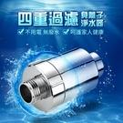 蓮蓬頭過濾器 水龍頭過濾器 負離子 除氯...