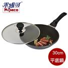 【米雅可】遠紅外線陶瓷平底鍋(30cm)