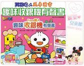 麗嬰兒童玩具館~風車圖書-趣味收銀機有聲書-一起跟著Food超人體驗在超市購物的樂趣吧!
