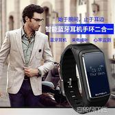 智慧手環 手錶式藍芽耳機智慧手環運動防水多功能3代2二合一腕帶男女手腕手錶 古梵希