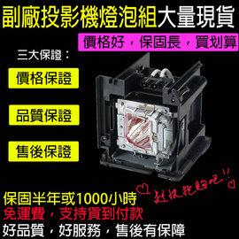 【Eyou】NP41LP NEC For OEM副廠投影機燈泡組 MC401X、M421X、MC301X
