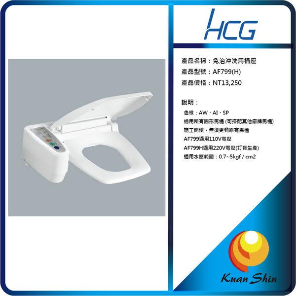 HCG和成 免治沖洗馬桶座 AF799(L)