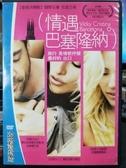 挖寶二手片-P08-205-正版DVD-電影【情遇巴塞隆納】-哈維爾巴登 派翠西亞克拉克森(直購價)