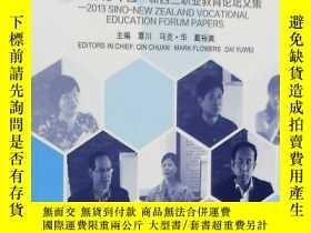 二手書博民逛書店啟航罕見專著 2013中國—新西蘭職業教育論壇文集 Sailing 2013 Sino-New Zealand v
