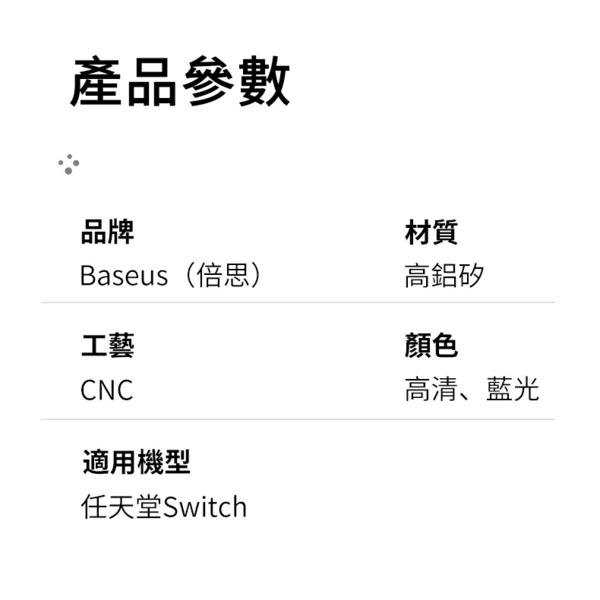 倍思 Ns Switch 鋼化膜 任天堂 Nintendo Lite 螢幕保護貼 高清 護眼 抗藍光 玻璃保護貼 保護膜