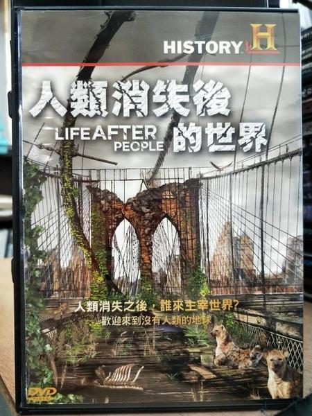 挖寶二手片-P21-053-正版DVD-其他【人類消失後的世界】-歷史頻道年度3D動畫大片(直購價)
