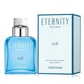 Calvin Klein CK Eternity Air 永恆純淨男性淡香水(50ml)【美麗購】