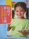 【書寶二手書T1/親子_QIO】陪孩子靜心10分鐘-8個練習學會情緒管理,提升心智成長_歌蒂韓