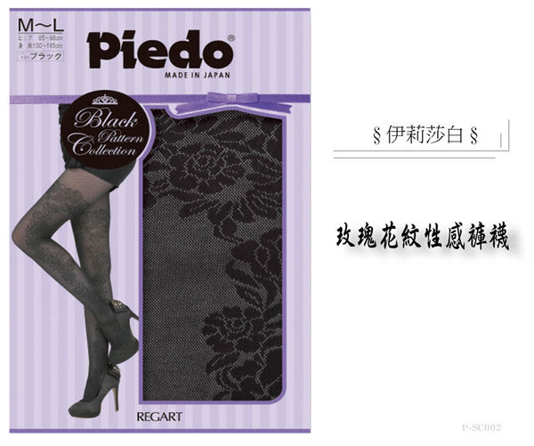 日本製-玫瑰花紋性感褲襪(P-SC002)