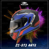 [中壢安信]ZEUS 瑞獅 ZS-813 ZS813 彩繪 AN12 消光黑紅藍 全罩 輕量化 安全帽 內襯全可拆洗