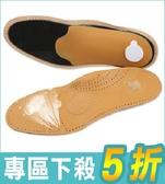 超細纖維皮革足弓透氣防震減壓鞋墊 弓形鞋墊 男女款【AF02170】i-Style居家生活