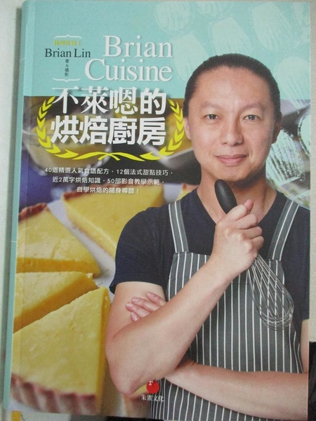 【書寶二手書T1/餐飲_EG7】BrianCuisine不萊嗯的烘焙廚房:40道精選人氣食譜配方…