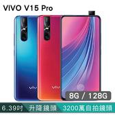 【晉吉國際】vivo V15 Pro 4G+4G 雙卡雙待 6.39吋 大螢幕手機 8G/128GB 雙卡手機 指紋辨識