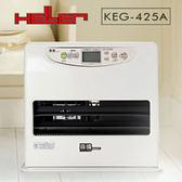 HELLER 嘉儀 電子氣化式 煤油暖爐 KEG-425A / KEG425A**免運費**