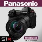 【公司貨】Panasonic DC-S1R 搭 S 24-105 MM 屮R4 S1R 註冊送好禮到110/03/31止