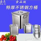 304不銹鋼米桶10kg20斤裝面粉桶油廚房儲物箱50L家用小方形桶米缸 極有家