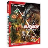 X恐龍探險隊外傳(1)暴君雷克斯.戰神三角龍