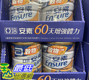 [COSCO代購] C124370 ENSURE 安素優能基營養配方 850公克2入穀物口味