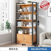書架落地簡約鋼木臥室收納鐵藝櫃子帶櫃門客廳簡易多層書櫃置物架【快速出貨】