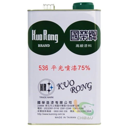 【漆寶】國榮536平光75%透明噴漆(1加侖裝)