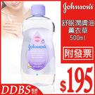 【DDBS】Johnson's 嬰兒潤膚油 (薰衣草香味) 500ml 嬌生