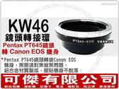 KW46 鏡頭轉接環【Pentax PT645 鏡頭 轉 Canon EOS 機身】