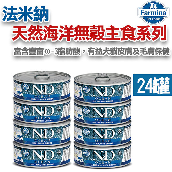 Farmina 法米納 ND挑嘴成貓天然海洋無穀主食罐 24罐入 (80g/單罐)