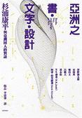 (二手書)亞洲之書、文字、設計:杉浦康平與亞洲同人的對話
