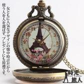 ~時光旅人~浪漫巴黎鐵塔茶色玻璃面 翻蓋懷錶附長鍊