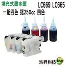 【短版空匣含晶片+250cc填充墨水】Brother LC669+LC665 可填充式墨水匣 適用於MFC-J2320、MFC-J2720