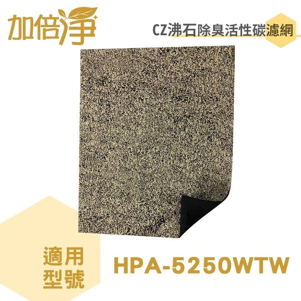 加倍淨 適用Honeywell InSight HPA-5250WTW CZ沸石除臭活性碳濾網 (10入)