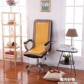 坐墊椅墊夏季麻將涼席帶靠背一體辦公室電腦老板椅竹墊子涼墊 igo全館9折