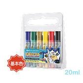 雄獅 GCM-61 酷樂貼彩繪筆 ( 基本色 - 20ml ) - 6色入 / 盒