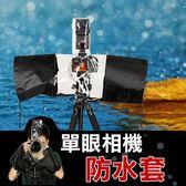 攝彩@單眼相機防水套 預留閃光燈 鏡頭套 雨衣 防雨套 防水罩 可收折式防雨罩-20926
