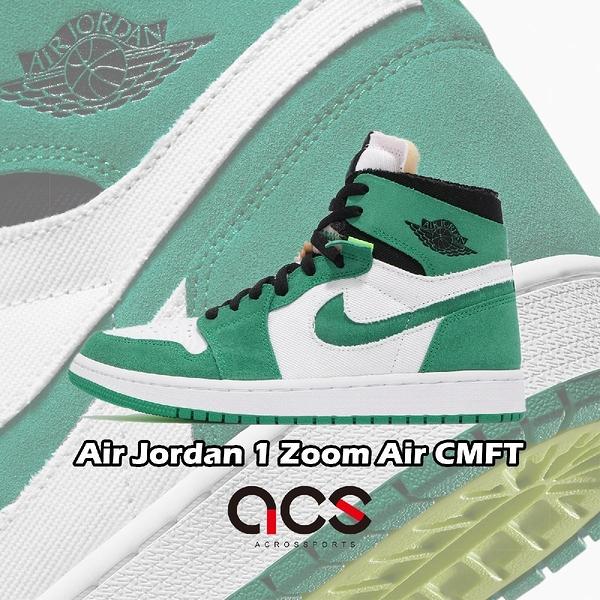 Nike 籃球鞋 Air Jordan 1 Zoom Air CMFT Stadium Green 綠 白 男鞋 喬丹【ACS】 CT0978-300