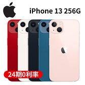 Apple iPhone 13 6.1吋 (256G) 智慧型手機[24期0利率]